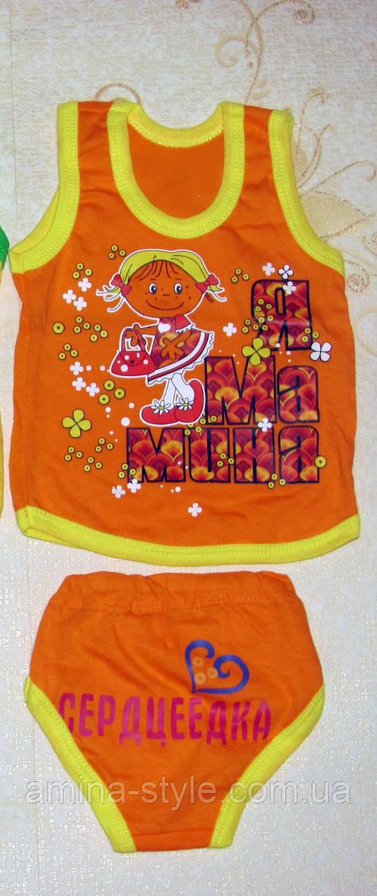 Комплект на девочку. Майка с трусами детские с рисунком 24 размер(74-80)