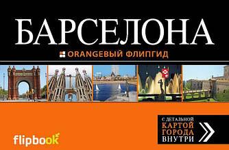 Барселона. Оранжевый флипгид (+ карта)