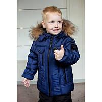 """Детская зимняя куртка на мальчика """"Оскар"""""""