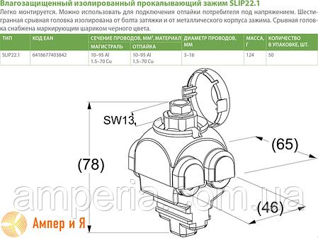 Зажим прокалывающий SLIP22.1 Al(10-95) или Cu(1.5-70) ENSTO, фото 2
