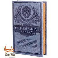 Книга сейф с ключом Сберегательная книжка