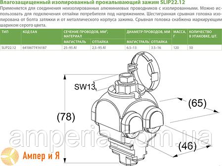 Зажим прокалывающий SLIP22.12 (25-95/2,5-95) ENSTO, фото 2