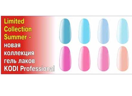 "Гель-лаки Kodi Professional ""Limited Collection Summer""(LCS)"