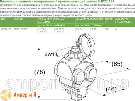 Зажим прокалывающий SLIP22.127 Al(25-95/2,5-95) или Cu(25-70/1,5-70) ENSTO, фото 2