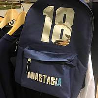 Именной рюкзак темно-синий, печать на рюкзаках
