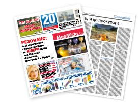 Реклама в газетах Житомира