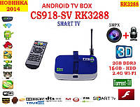 CS918-SV 3288 Android tv 4ядра 2гб DDR3 LAN USB AV-out пульт CAMERA+MIC+НАСТРОЙКИ I-SMART