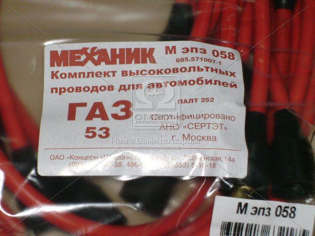 Провод зажигания ГАЗ 53 9 шт. (эпз 058) (пр-во Цитрон), 685.371.007-1