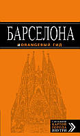 Барселона. Путеводитель с детальной картой города внутри. Оранжевый гид