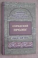 Охридский Пролог (апрель-май-июнь). Святитель Николай Сербский (Велимирович)