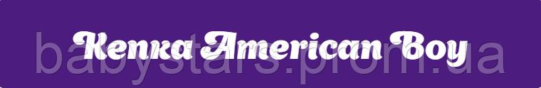 """Купить кепку """"American Boy"""""""
