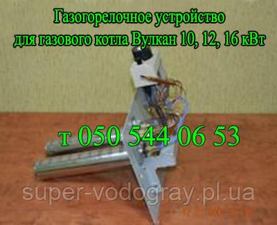 Газогорелочное устройство для газового котла Вулкан 10, 12, 16 кВт