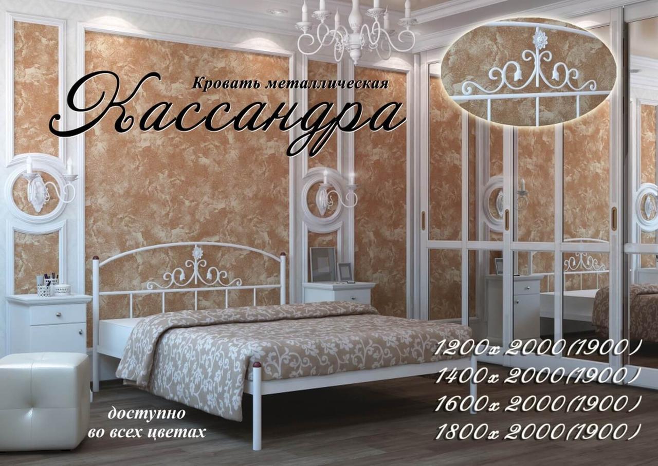 Кровать металлическая Кассандра