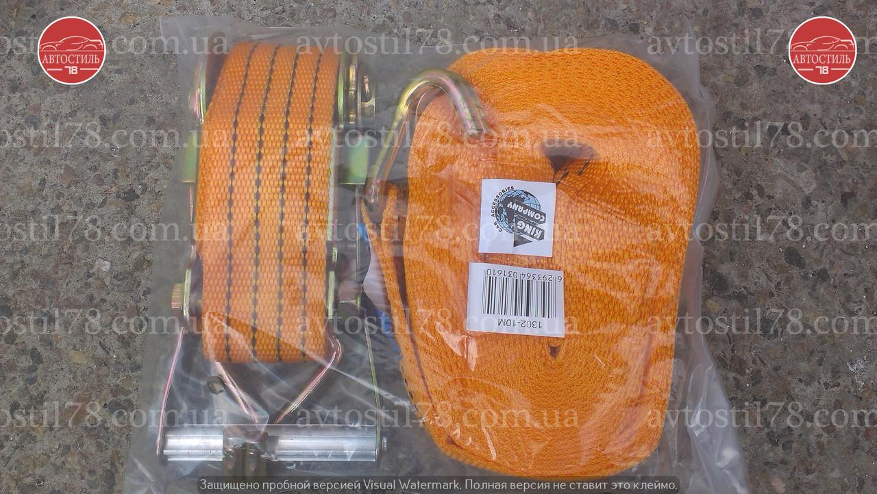 Стяжка груза 5T х50мм х10м 1302-B-51-10M (Тайвань)