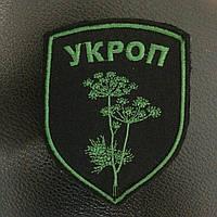 Шеврон Укроп MAX-SV - 0206
