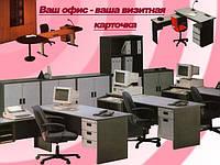 Мебель для офиса, школьная мебель