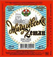 Земан Жигулевское светлое живое пиво кег 50 л, фото 1