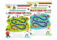 Математика робочий зошит 1 клас (1, 2 частина) Листопад Н.П.