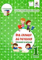 """Тренажер  з читання """"Від складу до речення"""" 1 клас. Антонова Т.А., фото 1"""