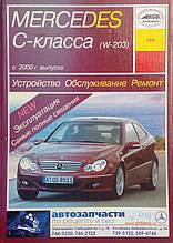 MERCEDES C-КЛАССА ( W-203 ) Модели с 2000 года Устройство • Обслуживание • Ремонт
