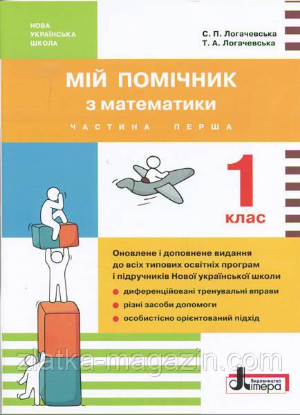 Логачевська С.П., Логачевська Т.А. НУШ. Мій помічник з математики (комплект у 2-ох частинах). 1 клас