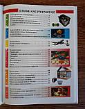 """Энциклопедия """"Я знаю. как это работает"""" 101696 Талант Украина, фото 5"""