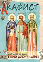 Акафист Св. мч. Гурию, Самону и Авиву