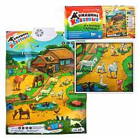 Плакат обучающий интерактивный (русский язык) Домашние животные 7302