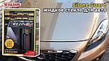 Жидкое Стекло для Автомобиля (Защиты Кузова) Willson Silane Guard (Реплика), фото 4