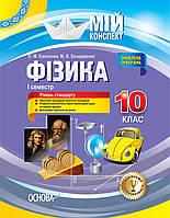 Мій конспект Фізика І семестр 10 клас. Євлахова О. М., Бондаренко М. В.