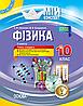 Мій конспект Фізика ІІ семестр 10 клас. Євлахова О. М., Бондаренко М. В.