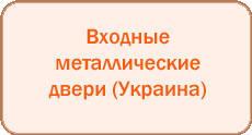 Двери входные Украина