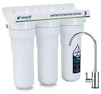 Фильтр бытовой для очистки воды под мойку EcoFiber