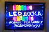 Светодиодная Рекламная Доска LED 50 х 70 см, фото 3