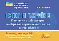 ЗНО 2019 | Історія України. Пам'ятки архітектури та образотворчого мистецтва | Власов | Літера