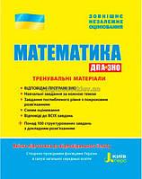 ЗНО 2019 | Математика. Тренувальні матеріали | Захарійченко | Літера