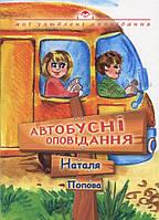 Автобусні оповідання. Наталя Попова