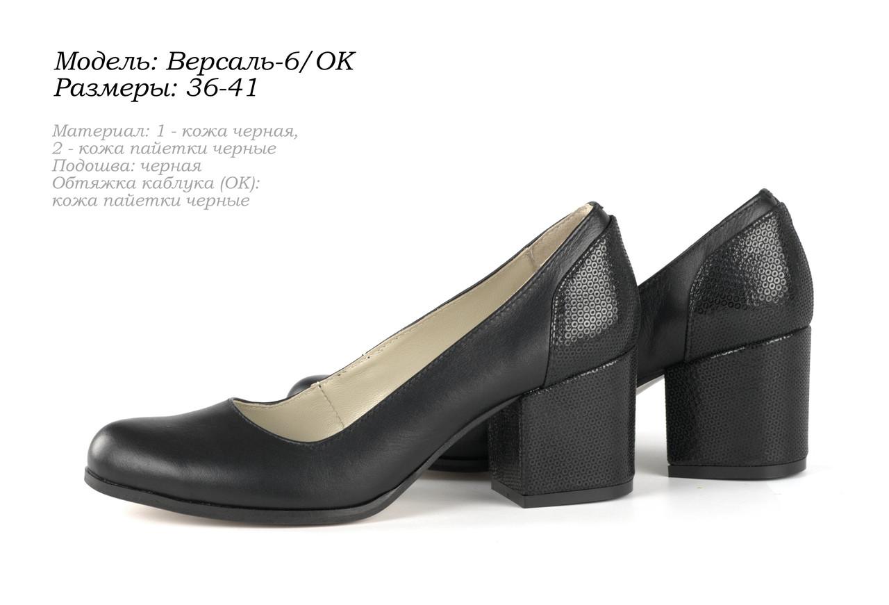 cbdb355ef389 Женские туфли на невысоком каблуке. ОПТ.  продажа, цена в Днепре ...