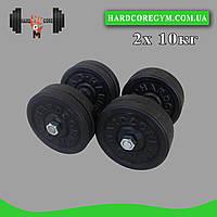 Гантелі  2х10 кг