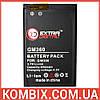 Аккумулятор LG GW300 | Extradigital