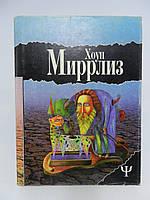 Миррлиз Х. Луд-Туманный (б/у).