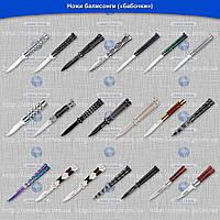 Ножи-балисонги Grand Way (более 20 ножей на выбор). Оптом и в розницу.
