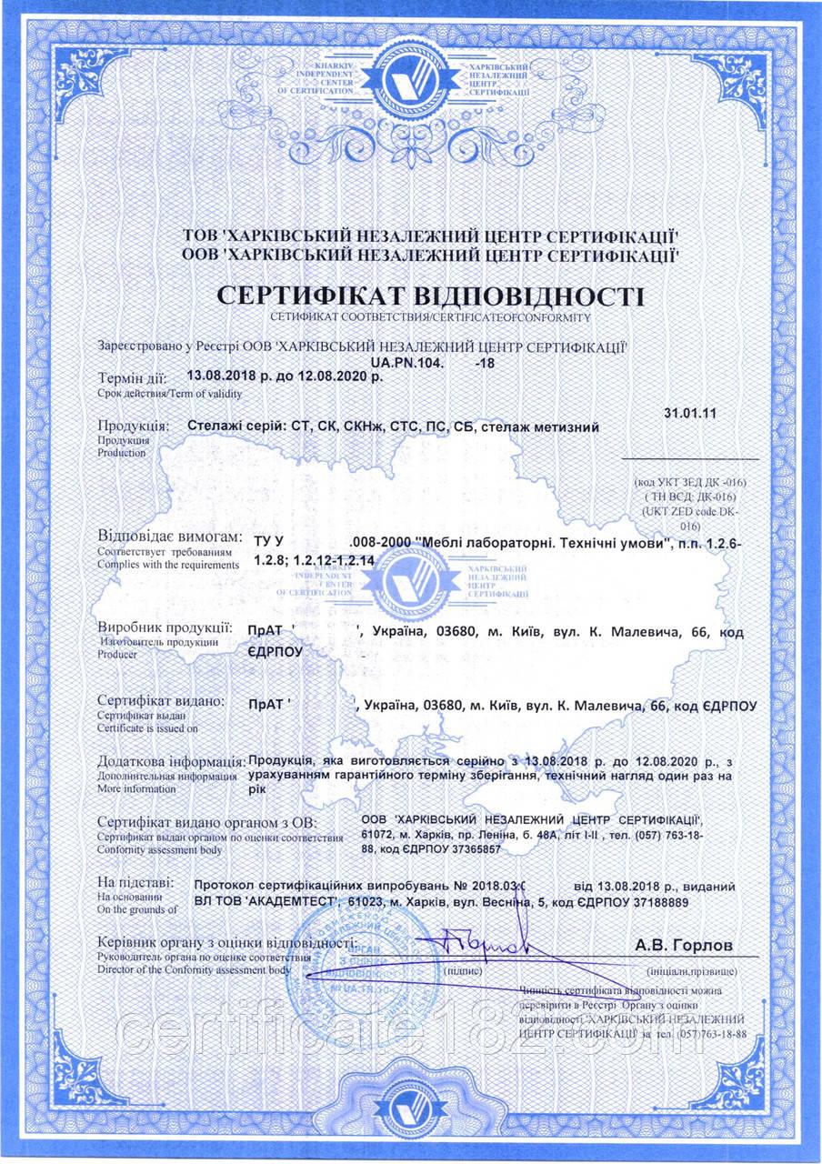 Сертифікат відповідності на меблі лабораторні, дитячу та інші види