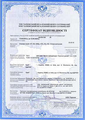 Сертифікат відповідності на меблі лабораторні, дитячу та інші види, фото 2
