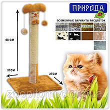 Дряпка-когтеточка для кошек Столбик Клоун ДО2 Природа