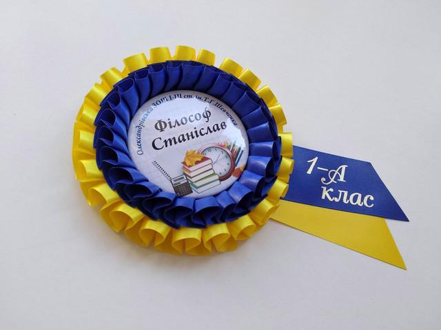 Медали первоклассникам — «Росинка Лайт» - орден с вымпелом.