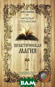 Степанова Наталья Ивановна Практическая магия
