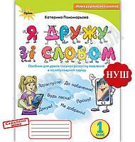 Я дружу зі словом Посібник для уроків письма і розвитку мовлення в післябукварний період 1 клас НУШ Авт: Пономарьова К. Вид: Оріон