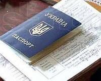 Прописка законная в городе Николаев! Регистрация место жительства граждан Украины!