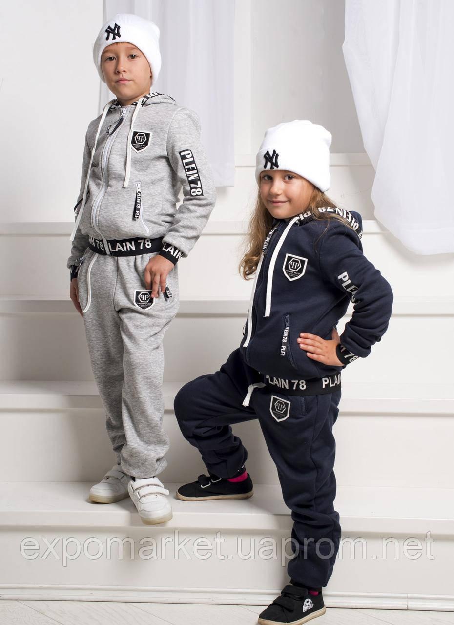 d2b70815b20b Детский теплый спортивный костюм с начесом для девочки и мальчика Philipp  Plein